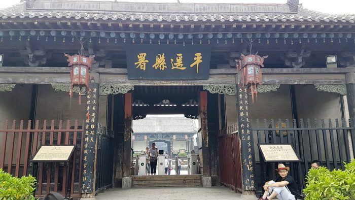 Pingyao Ancient Government Building